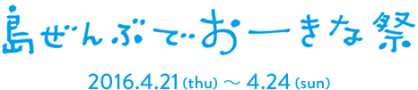 8th OKINAWA INTERNATIONAL MOVIE FESTIVAL Official Site.[Term] thu. Apr 21 - Sun. Apr 24, 2016