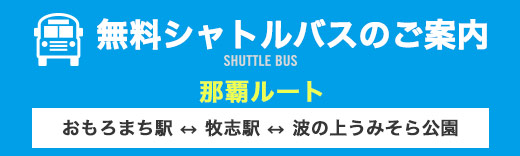 Free shuttle bus - Naha route