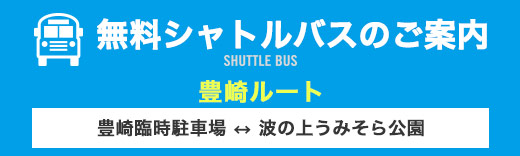Free shuttle bus - Toyosaki route