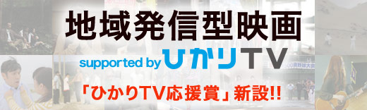 """Prize for Hikari TV support"" is new in Local Originaiton Movies"