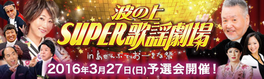 Under recruitment of naminoue SUPER songs and ballads theater qualifier participants