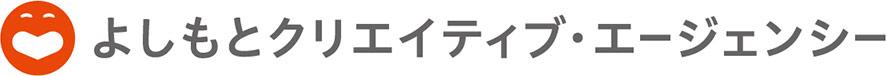 Yoshimoto creative agency